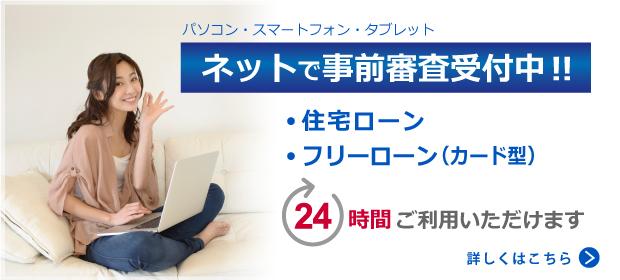 住宅ローン(固定金利選択型・変動金利型) | 九州 …
